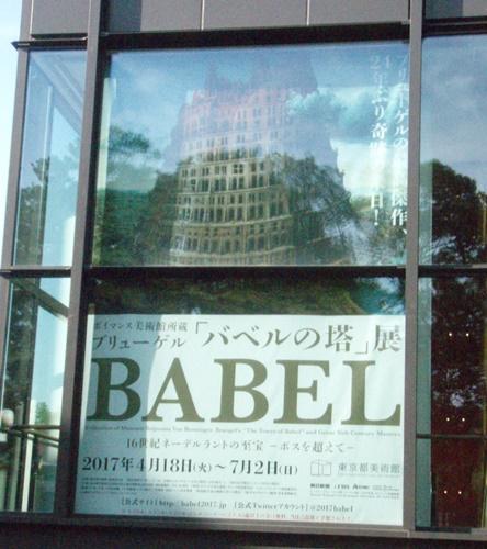 Babel1.JPG