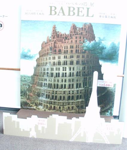 Babel2.JPG