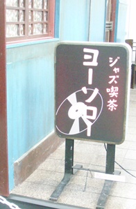 Beppin-San-ten2.JPG