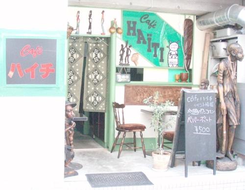 CafeHaiti1.JPG