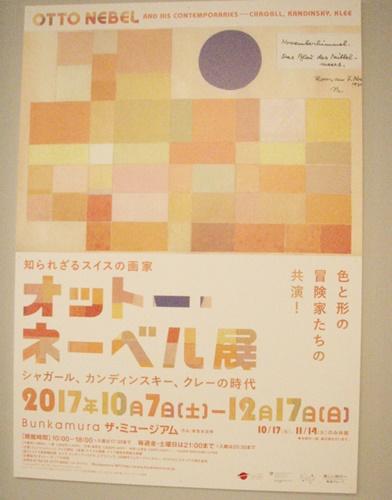 オットーネーベル展1.JPG