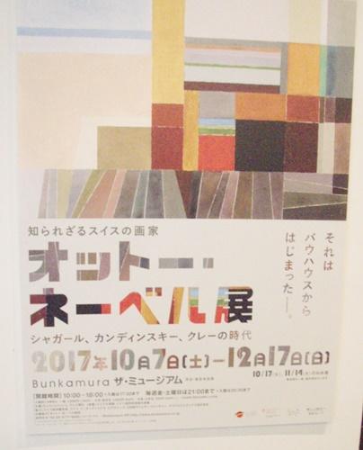オットーネーベル展2.JPG