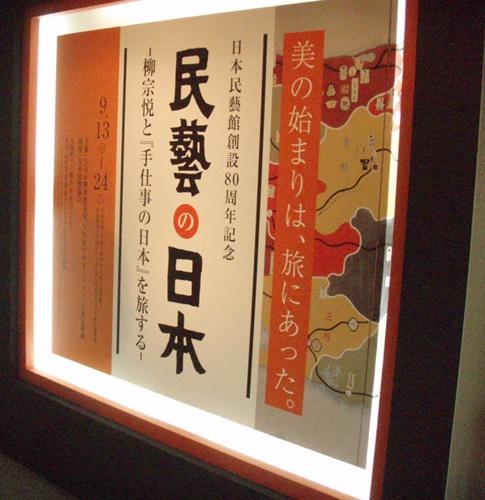 民藝の日本2.JPG