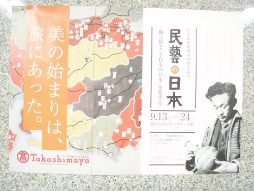 民藝の日本1.JPG