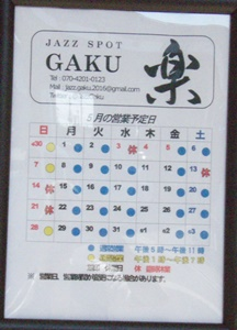 Gaku1.JPG