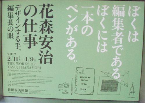 HanamoriYasuji1.JPG