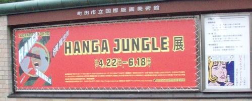 HangaJungleTen01.JPG