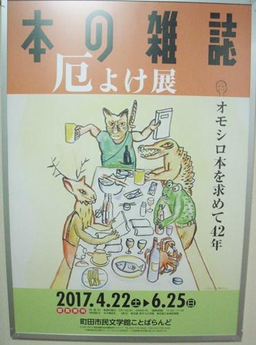 HonNoZasshiYakuyoke01.JPG
