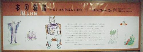 HonNoZasshiYakuyoke04.JPG