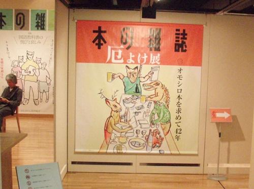 HonNoZasshiYakuyoke05.JPG