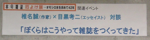 HonNoZasshiYakuyoke06.JPG