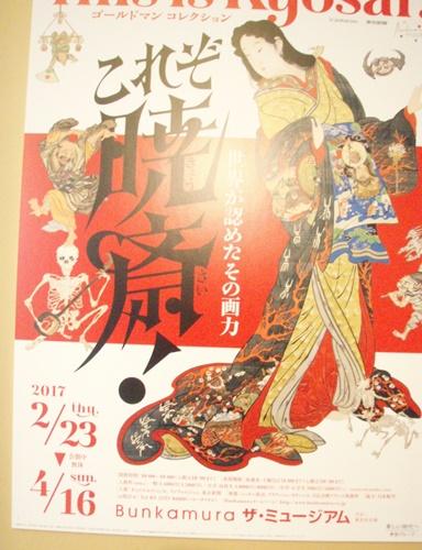 Kyousai2017-4-1.JPG