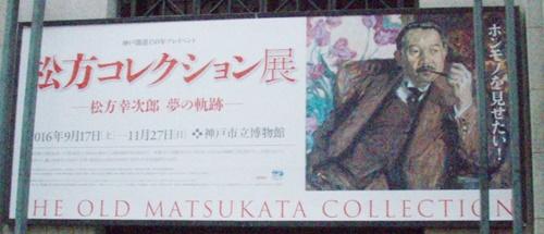 MatsukataCollection1.JPG