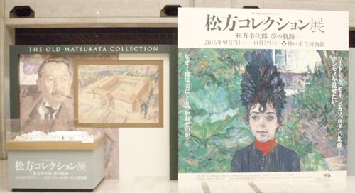 MatsukataCollection3.JPG