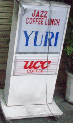 OsakaYuri01.JPG