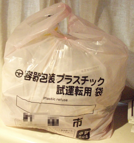 PlasticRefuse.JPG