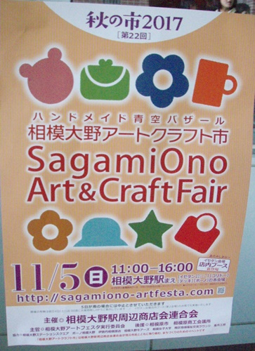 SagamiOnoArt&CraftFair1.JPG