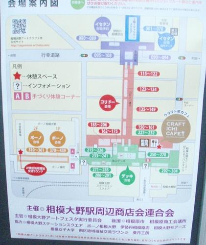 SagamiOnoArt&CraftFair2.JPG