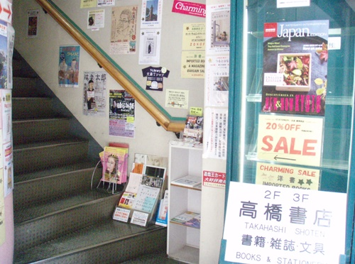 TakahashiBooksMotomachi.JPG