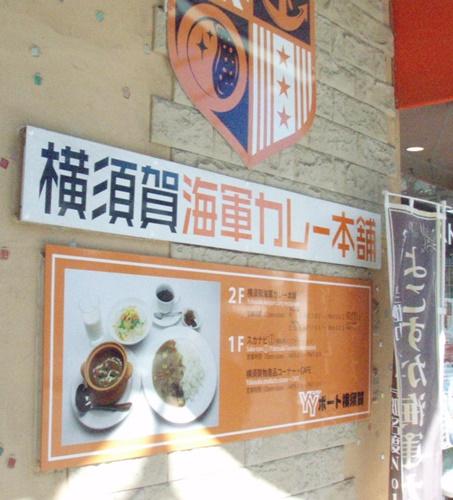 YokosukaNavyCurry1.JPG