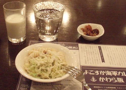 YokosukaNavyCurry3.JPG