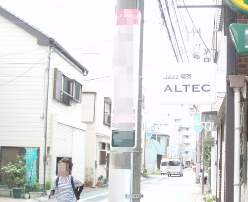 Altec01.JPG