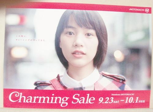 CharmingSale201709.JPG