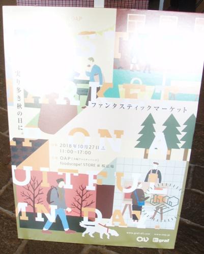 FantasticMarket01.JPG