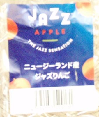 JazzApple1.JPG