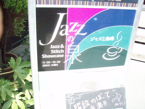 Jazzの泉-01.JPG