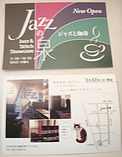 Jazzの泉カード.JPG