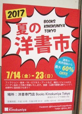 KinokuniyaBargain2017-0701.JPG