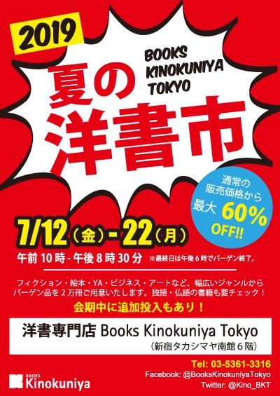 KinokuniyaBargain2019.png