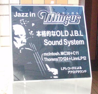 Mingus1.JPG