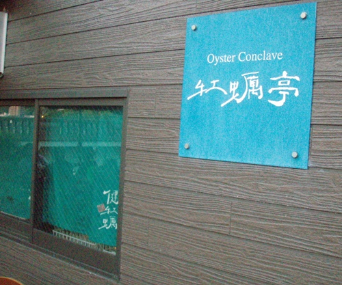 OysterConclave1.JPG