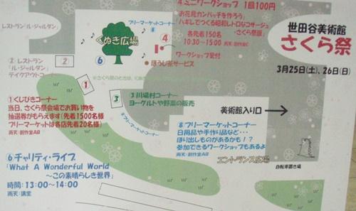 SetagayaMusiumSakuraMatsuri1.JPG
