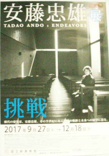 TadaoAndo1.JPG