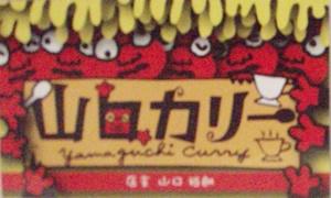 YamaguchiCurry-card1.JPG
