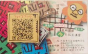 YamaguchiCurry-card2.JPG